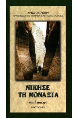 img-nikise-ti-monaxia