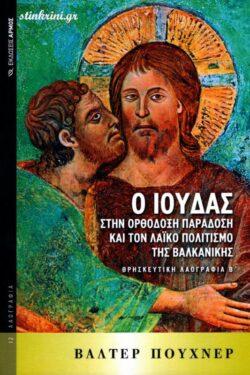 img-o-ioudas-stin-orthodoxi-paradosi-kai-ton-laiko-politismo-tis-valkanikis