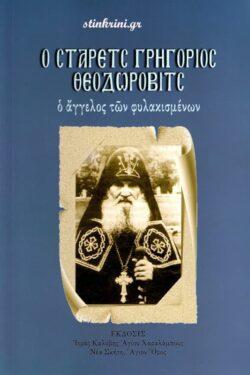 img-o-starets-grigorios-theodorovits