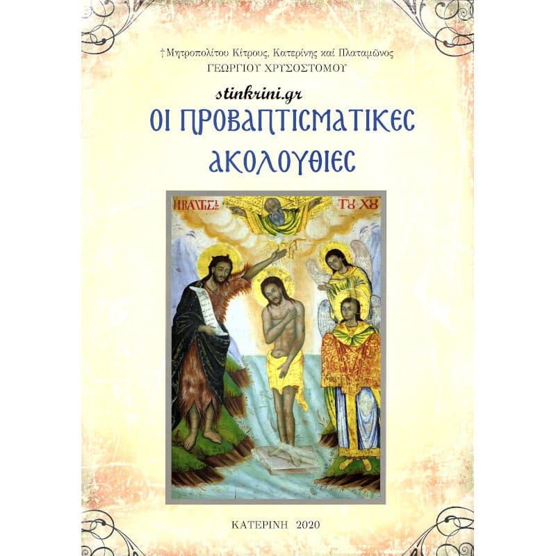img-oi-provaptismatikes-akolouthies