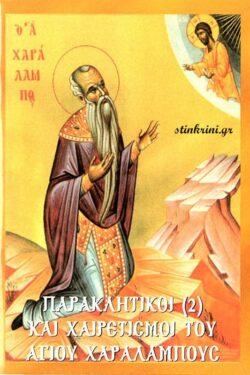 img-paraklitikoi-2-kai-chairetismoi-tou-agiou-charalampous