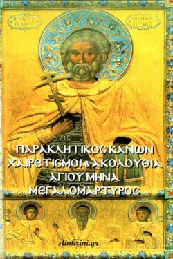 img-paraklitikos-kanon-chairetismoi-kai-akolouthia-agiou-mina-megalomartyros