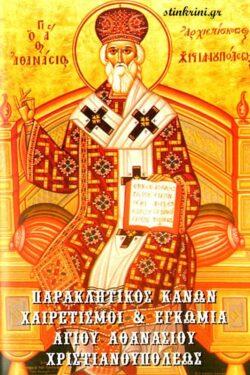 img-paraklitikos-kanon-chairetismoi-kai-enkomia-agiou-athanasiou-christianoupoleos