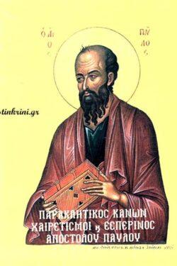img-paraklitikos-kanon-chairetismoi-kai-esperinos-apostolou-pavlou