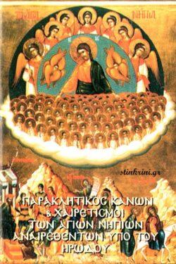 img-paraklitikos-kanon-kai-chairetismoi-ton-agion-nipion-anairethenton-ypo-tou-irodou