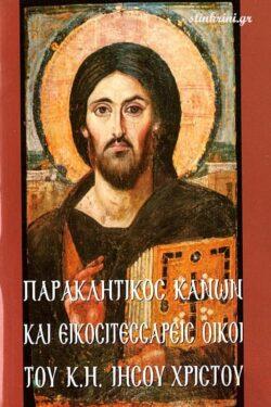 img-paraklitikos-kanon-kai-eikositessareis-oikoi-tou-kyriou-imon-iisou-christou