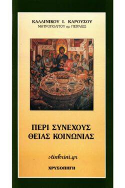 img-peri-synechous-theias-koinonias