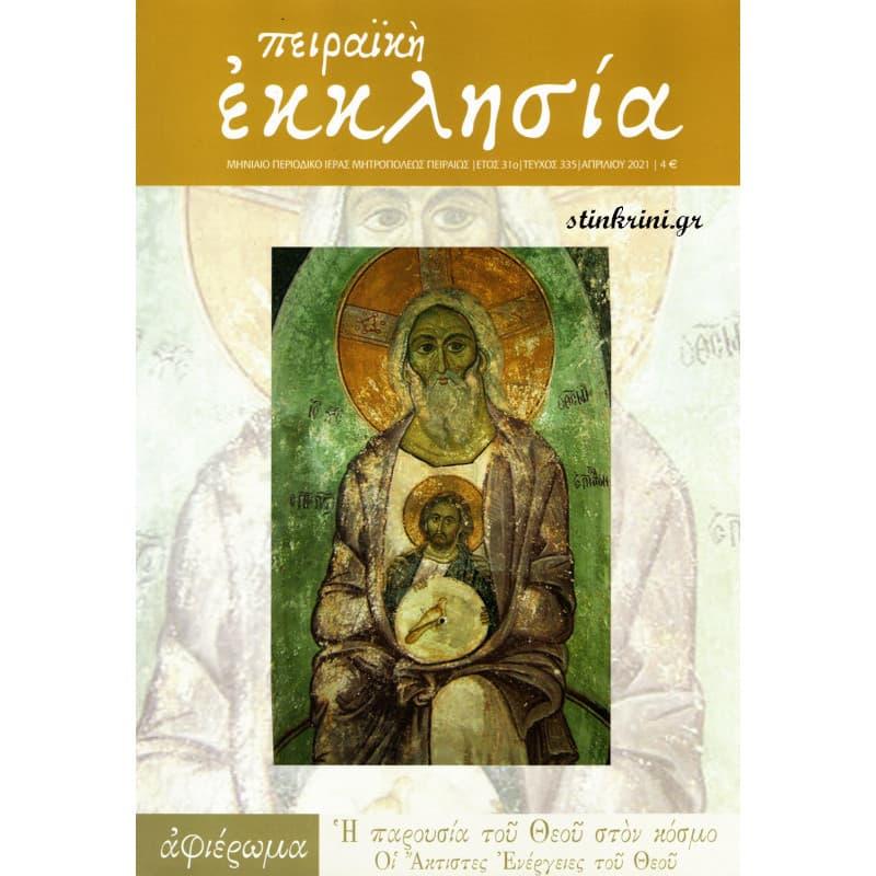 img-periodiko-peiraiki-ekklisia-tefchos-335-aprilios-2021