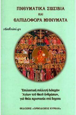 img-pnevmatika-sosivia-kai-elpidofora-minymata