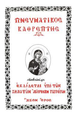 img-pnevmatikos-kathreptis