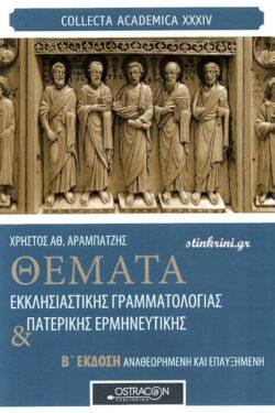 img-themata-ekklisiastikis-grammatologias-kai-paterikis-ermineftikis