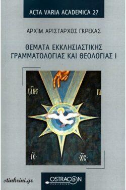 img-themata-ekklisiastikis-grammatologias-kai-theologias-i