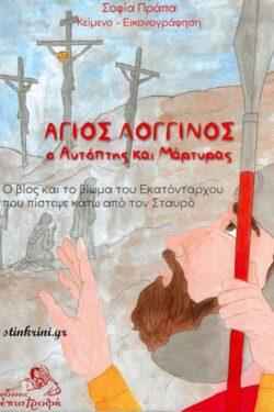 img-agios-longinos-o-aftoptis-kai-martyras