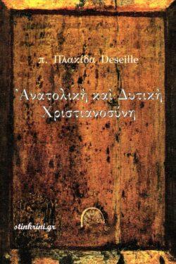 img-anatoliki-kai-dytiki-christianosyni