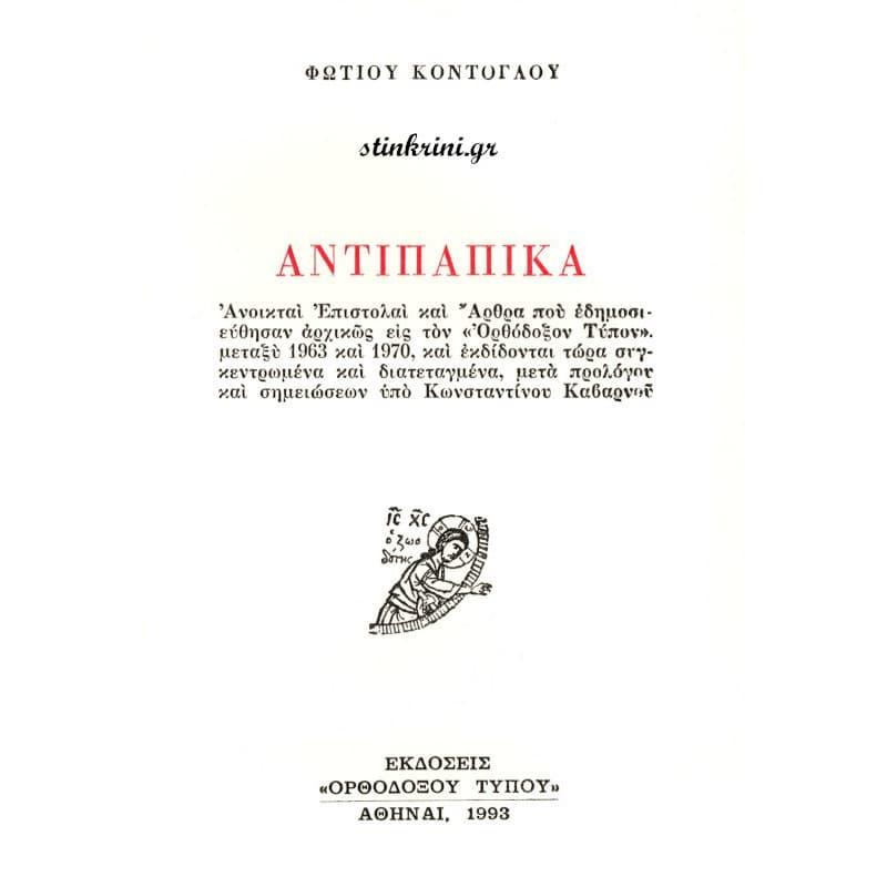 img-antipapika
