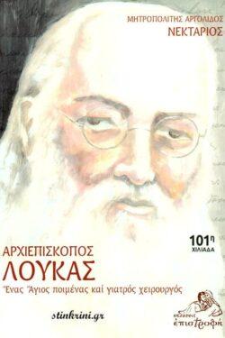 img-archiepiskopos-loukas