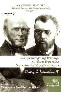 img-dyo-protoporoi-tis-iatrikis