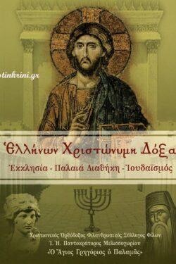 img-ellinon-christonymi-doxa