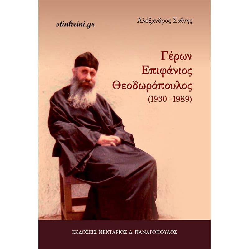 img-geron-epifanios-theodoropoulos-1930-1989