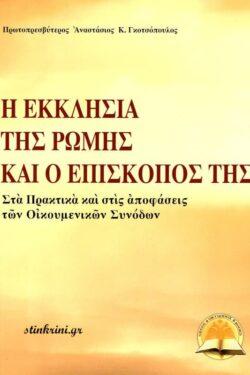 img-i-ekklisia-tis-romis-kai-o-episkopos-tis