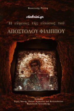 img-i-evresis-tis-eikonos-tou-apostolou-filippou