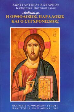 img-i-orthodoxos-paradosis-kai-o-synchronismos