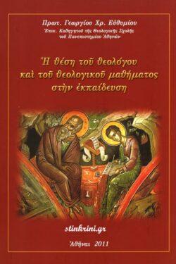 img-i-thesi-tou-theologou-kai-tou-theologikou-mathimatos-stin-ekpaidefsi
