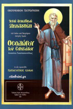 img-ierai-asmatikai-akolouthiai-tou-osiou-kai-theoforou-patros-imon-theodorou-tou-sykeotou-episkopou-anastasioupoleos
