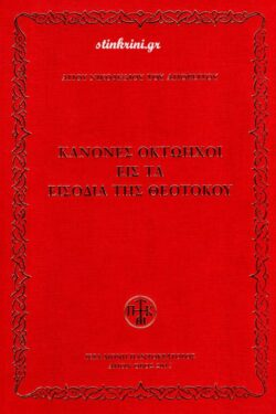 img-kanones-oktoichoi-eis-ta-eisodia-tis-theotokou