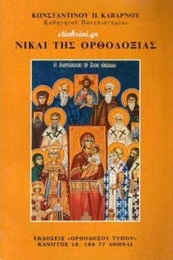 img-nikai-tis-orthodoxias