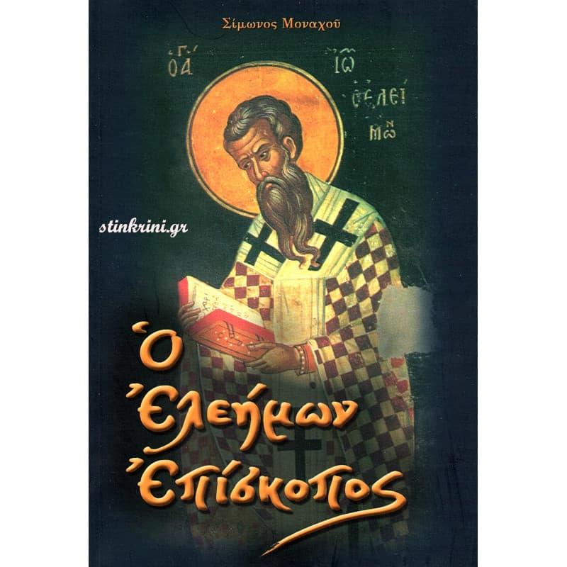 img-o-eleimon-episkopos