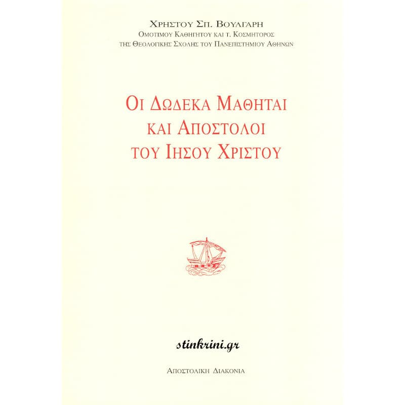 img-oi-dodeka-mathitai-kai-apostoloi-tou-iisou-christou
