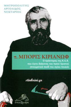 img-p-mporis-kirianof