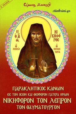 img-paraklitikos-kanon-eis-ton-osion-kai-theoforon-patera-imon-nikiforon-ton-lepron-ton-thavmatourgon