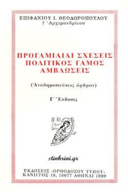 img-progamiaiai-scheseis-politikos-gamos-amvloseis