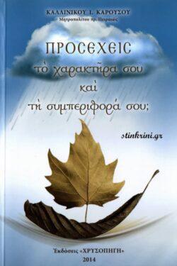 img-prosecheis-to-charaktira-sou-kai-ti-symperifora-sou