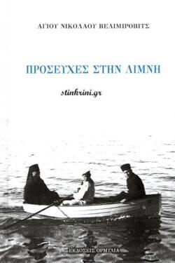img-prosefches-stin-limni