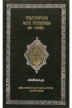 img-psaltirion-meta-troparion-kai-efchon
