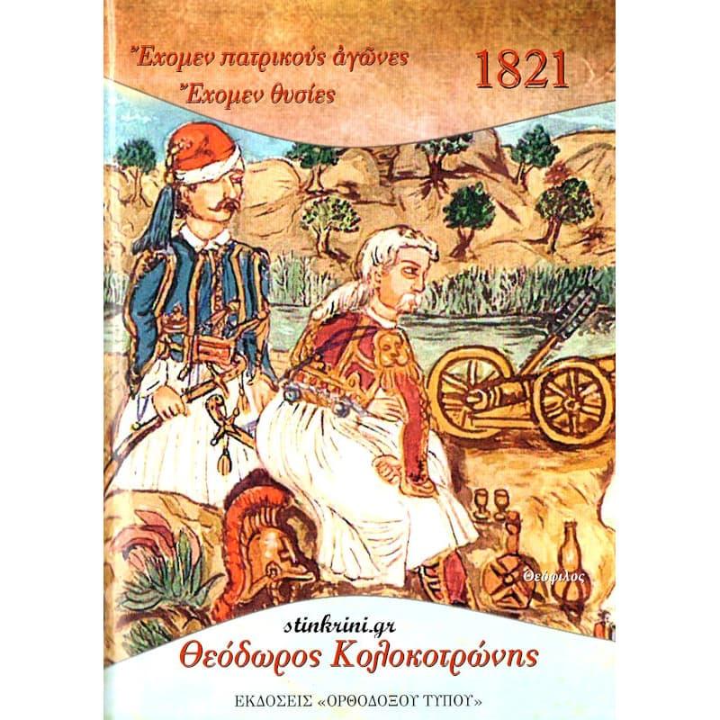 img-theodoros-kolokotronis