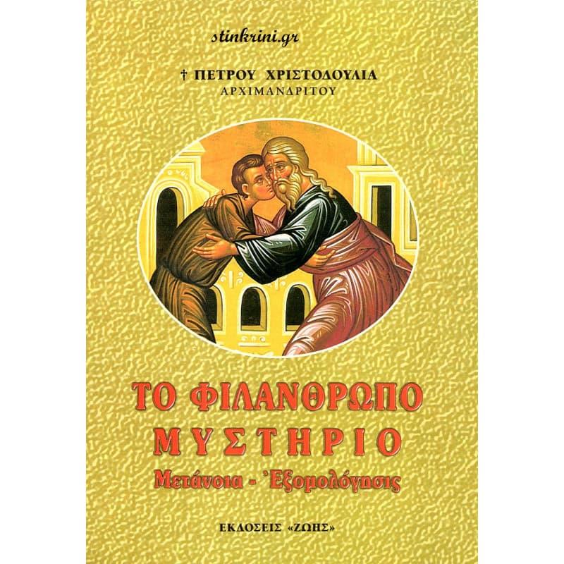 img-to-filanthropo-mystirio