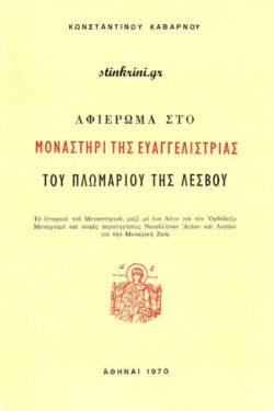 img-afieroma-sto-monastiri-tis-evangelistrias-tou-plomariou-tis-lesvou