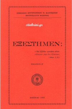 img-exestimen