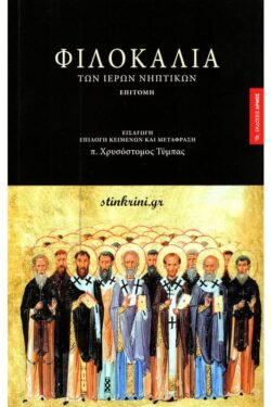 img-filokalia-ton-ieron-niptikon