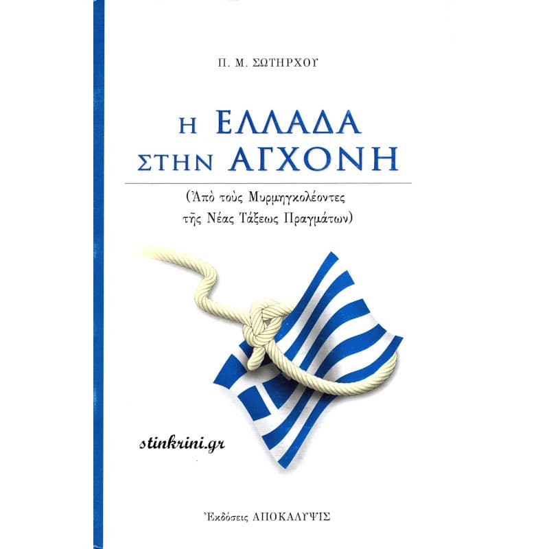 img-i-ellada-stin-anchoni
