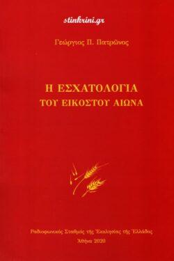 img-i-eschatologia-tou-eikostou-aiona