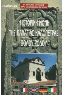 img-i-istoriki-moni-tis-panagias-kalopetras-tholou-rodou
