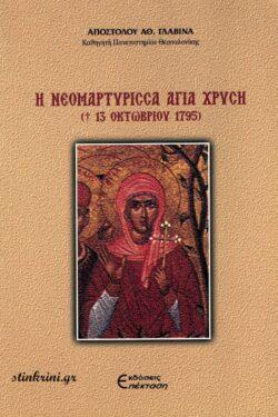 img-i-neomartyrissa-agia-chrysi