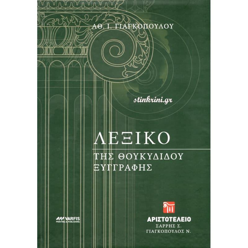 img-lexiko-tis-thoukydidou-xyngrafis