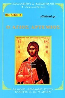 img-o-agios-artemios