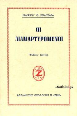 img-oi-diamartyromenoi